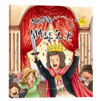 小小音乐家丛书  李斯特:钢琴之王(附赠主题涂色卡  精美贴纸)