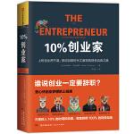 10%创业家:上班创业两不误,移动互联时代工薪族的财务自由之路
