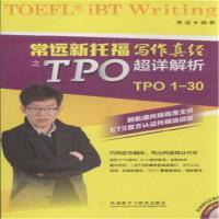 常远新托福写作真经之TPO超详解析-TPO 1-30-(含MP3光盘1张)