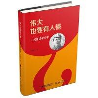 伟大也要有人懂-一起来读毛 泽 东2016年中国好书