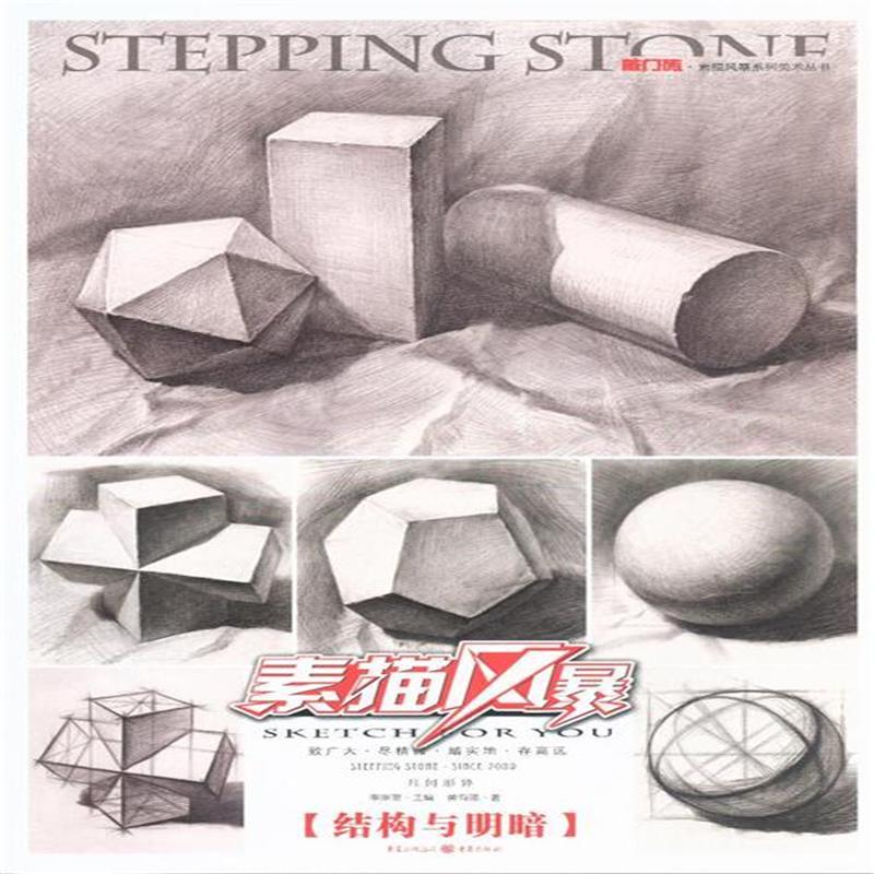 《敲门砖素描风暴系列美术丛书·几何形体:结构与明暗》是一本几何形体的考生技法辅导书,主要针对美术高考基础阶段的读者学习使用。本册主要对石膏几何体的造型、结构关系、空间虚实关系作了详细讲解。对结构产生的不同明暗关系有细致的对比分析。通过本书的指导学习,读者能很快掌握造型的知识,快速达到提高的目的。