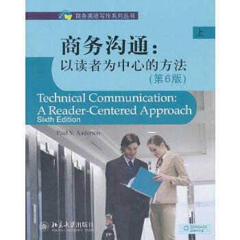 商务沟通:以读者为中心的方法(第6版)(上)