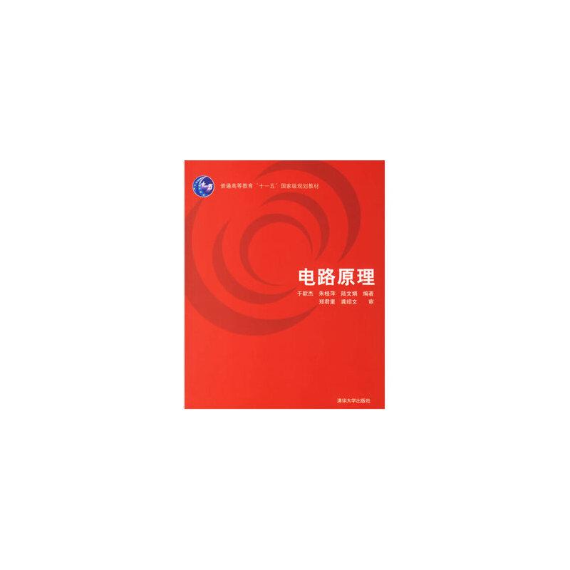 《电路原理》于歆杰,朱桂萍,陆文娟_简介_书评_在线
