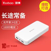 【特惠包邮+16000毫安+赠数据线】羽博移动电源 手机充电宝大容量双USB平板通用 s8 超薄16000毫安