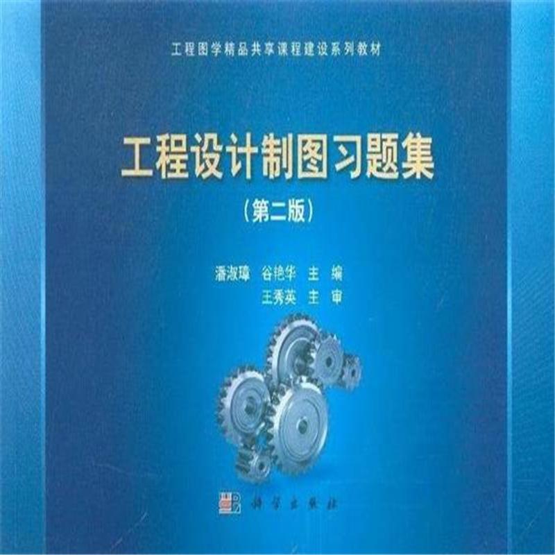 工程设计制图习题集-(第二版)