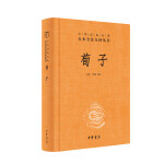 荀子(精)--中华经典名著全本全注全译丛书