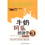 牛奶可乐经济学3