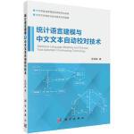 统计语言建模与中文文本自动校对技术