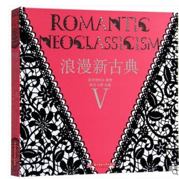 美式混搭 欧洲古典空间 新古典主义装饰风格住宅设计书本书为《浪漫新