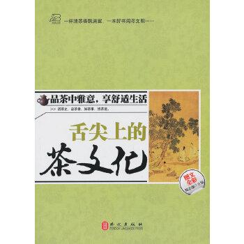 """舌尖上的茶文化(""""味觉中国""""系列之一,四色全彩,近两百幅精美图片,话茶史,品茶香,知茶事,悟茶道,全面系统展示了中国茶文化全景)"""