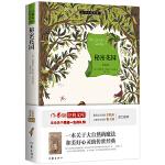 秘密花园:作家出版社全新出版  新课标必读 余秋雨寄语 梅子涵作序推荐