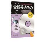 全新英语听力・高一(提高版)(修订版)