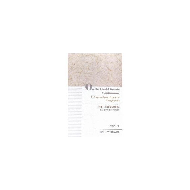 【口语-书面语连续统-基于语料库的口译体研究