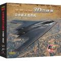 全景探秘3D立体书 空中霸王:轰炸机