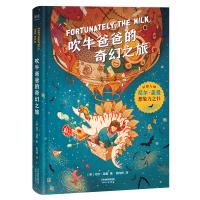 吹牛爸爸的奇幻之旅(幻想大师尼尔·盖曼的想象力之书,激发想象力&科学好奇心!)