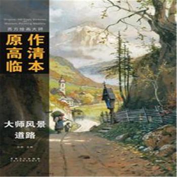 道路-大师风景-西方绘画大师原作高清临本