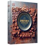 DK浓情巧克力[精装大本]