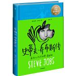 史蒂夫・乔布斯传:我可以改变世界(漫画版)
