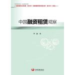 中国融资租赁观察