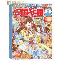 包邮 中国卡通 迷趣2017年全年杂志订阅新刊预订1年共12期10月起订 中国少年儿童新闻出版总社