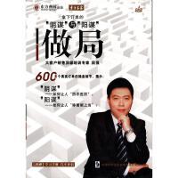东方名家-做局(附赠学习手册 汽车伴侣)(12集4碟DVD)