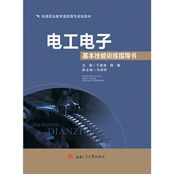 电工电子基本技能训练指导书