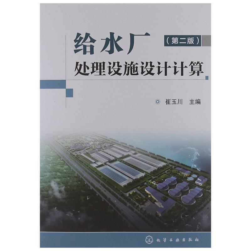 给水厂处理设施设计计算-第二版