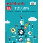 2015《电脑爱好者》普及版增刊(2)-实战系列-IT达人速成
