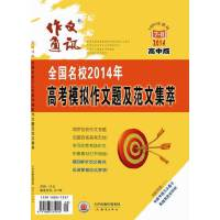 作文通讯(高中版)2014年高考作文加分宝典(暑期特刊)