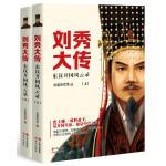 刘秀大传:东汉开国风云录(全2册)