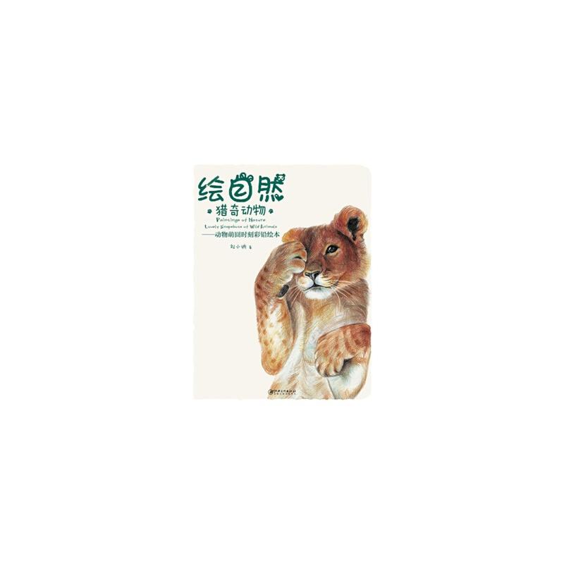 【th】绘自然 猎奇动物——动物萌囧时刻彩铅绘本 刘小讷 江西美术
