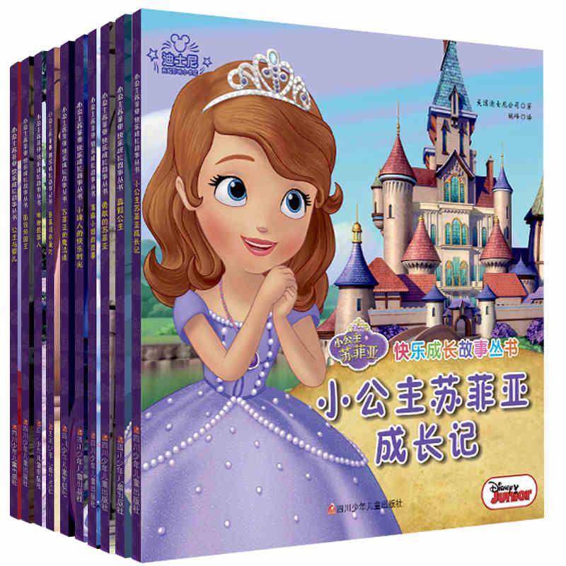 0-3-4-5-6岁公主图画故事索菲亚儿童图画故事读物