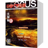 包邮 中国中学生报 (大探秘)2017年全年杂志订阅新刊预订1年共12期10月起订 中国少年儿童新闻出版总社