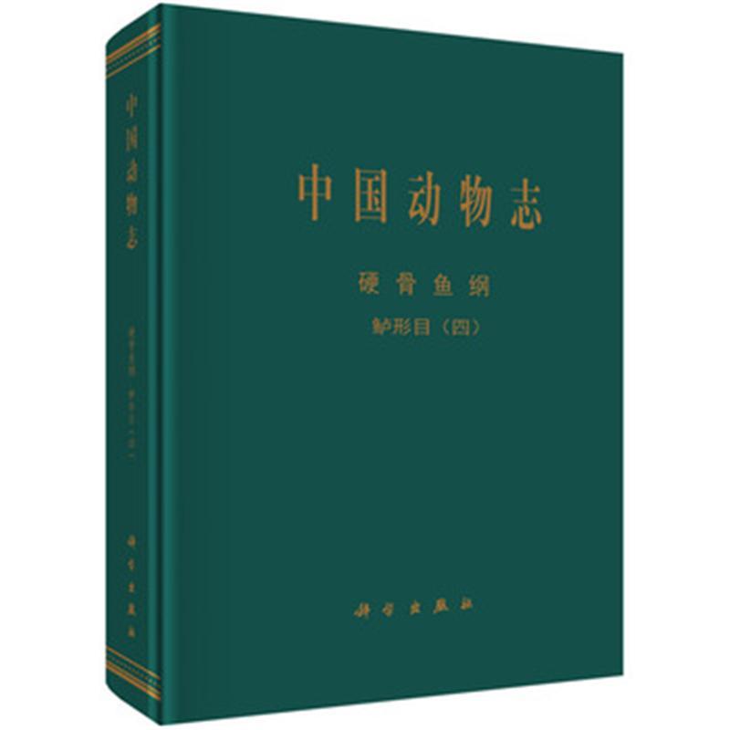 《硬骨鱼纲-中国动物志-鲈形目-(四)》