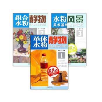 美术基础起步教程水粉风景 组合水粉静物 单体水粉静物3册 骈建 正版