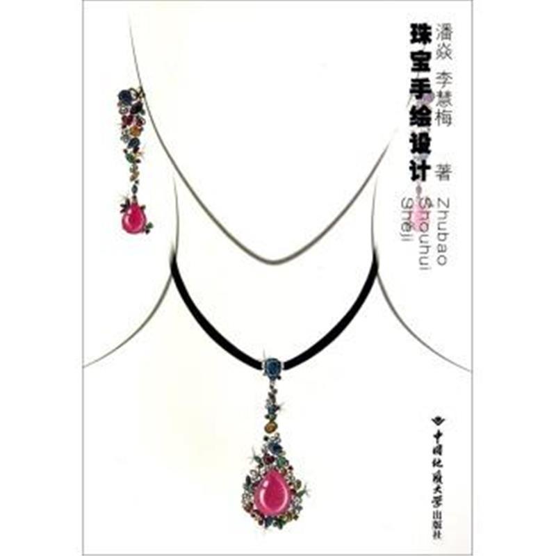 珠宝手绘设计北京新华书店官方旗舰店