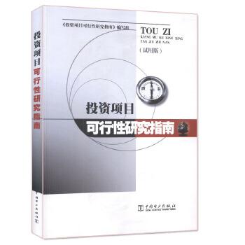 《正版图书 投资项目可行性研究指南(试用版)