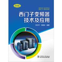 【TH】西门子变频器技术及应用(双色版) 李志平,刘维林 中国电力出版社 9787512362345