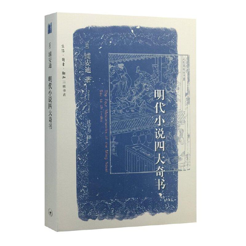 【明代小说奇书浦安迪(AndrewH.Plaks)9787新小学品德课标图片