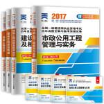 2017一级建造师历年真题库教材配套试卷经济项目管理法规知识公用工程管理实务: 一建市政专业(套装含赠品共8册)