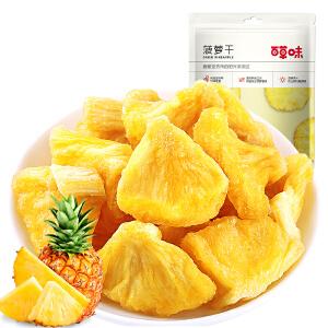 【百草味_菠萝干】水果干100g*3袋  休闲零食 蜜饯果脯 台湾风味