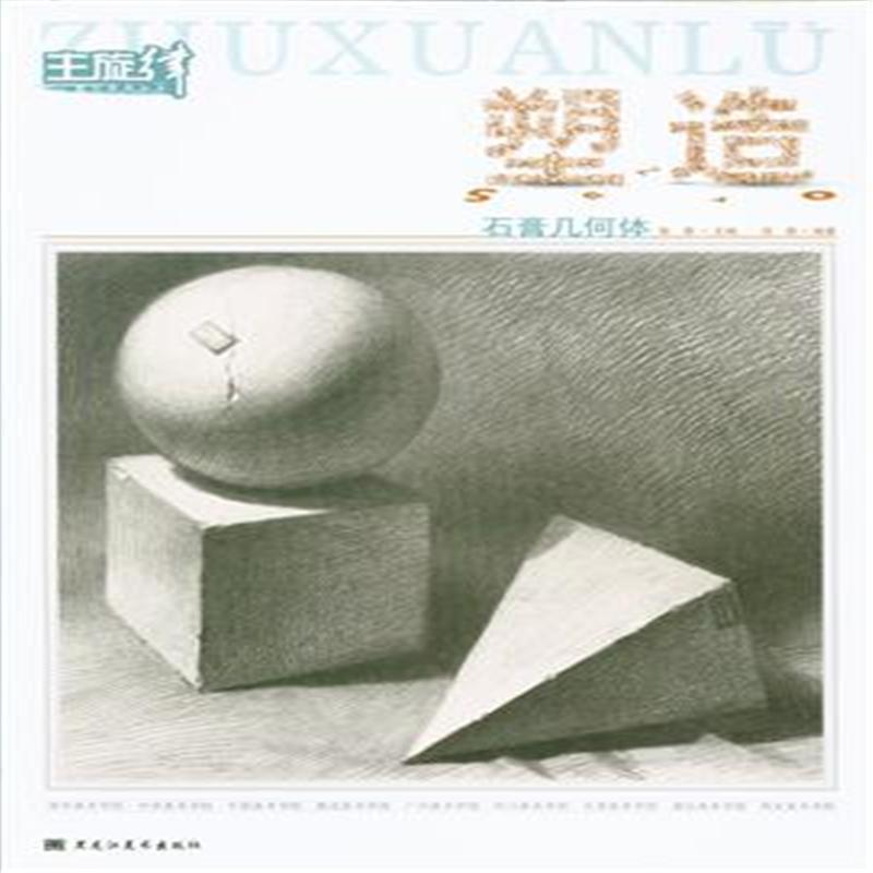 《石膏几何体-塑造》张勇