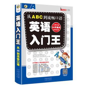 英语口语入门王:从ABC到流畅口语