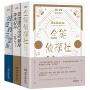 《全能侦探社》系列(套装3册) 【浦睿文化出品】