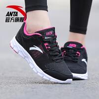 安踏跑鞋女鞋秋季正品舒适透气网面运动鞋户外鞋网鞋轻便休闲跑步鞋