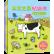 宝宝全景贴纸书(全4册)(假期、城市、动物、家)