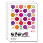 玩转数学・3+(学前幼儿数学游戏书1-5阶,全5册)
