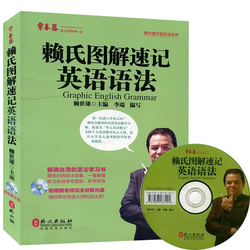 《正版 常春藤 赖氏图解速记英语语法 附光盘 外