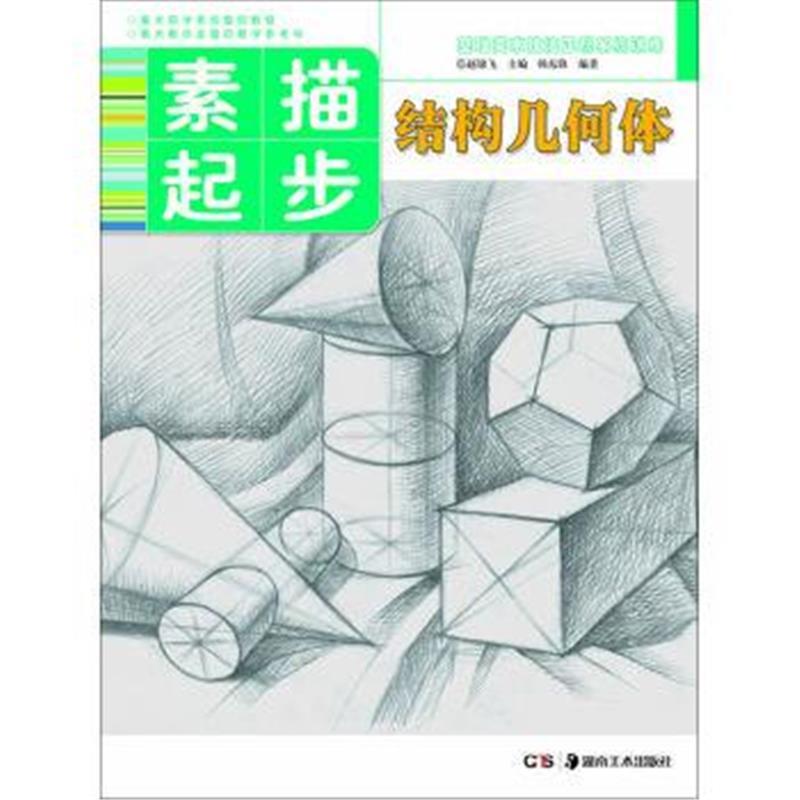 结构几何体-素描起步( 货号:753567707)