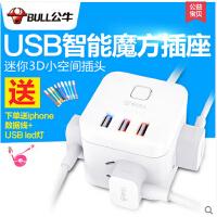 公牛魔方插座立式创意插排迷你插线板苹果安卓USB充电便携式1.5米